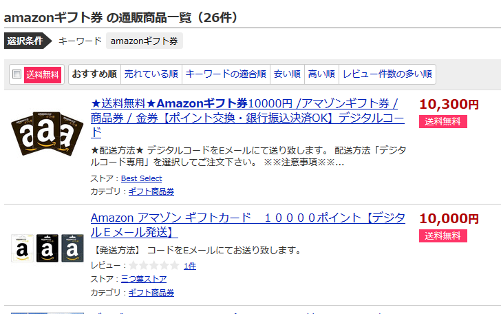 Yahoo!ショッピングのAmazonギフト券一覧