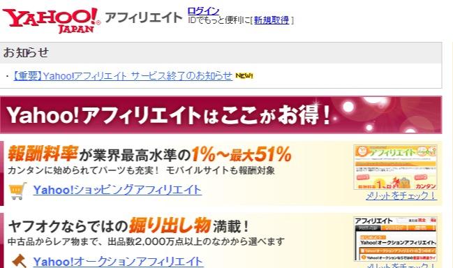 Yahoo!アフィリエイト