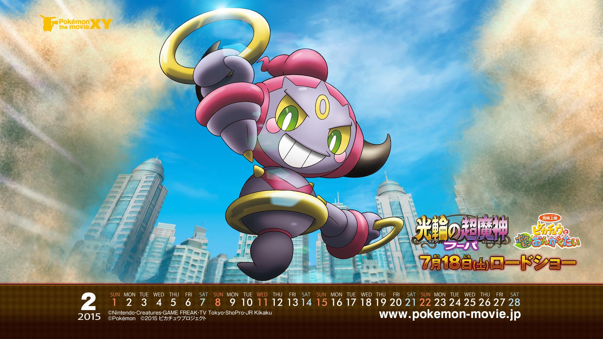 ポケモン カレンダー壁紙 2015年2月 ポケモン映画公式サイト ポケモン