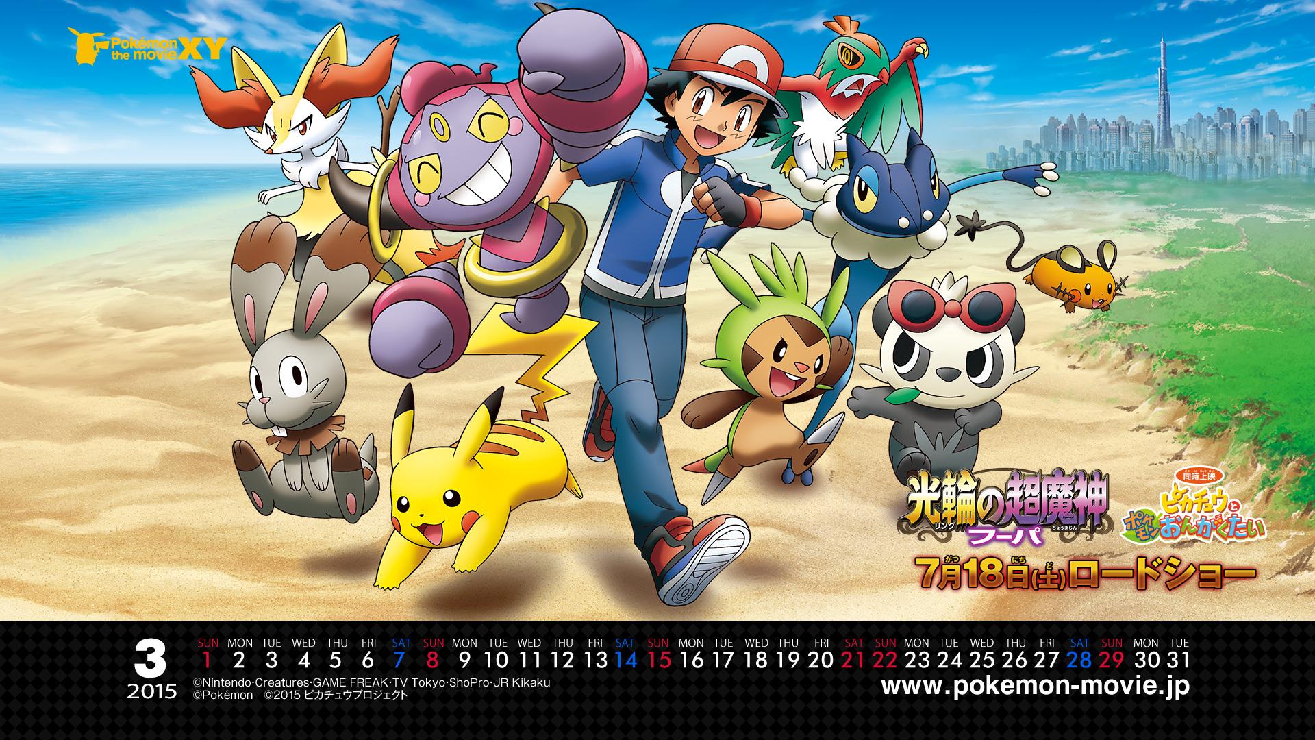 ポケモン カレンダー壁紙 2015年3月 ポケモン映画公式サイト ポケモン