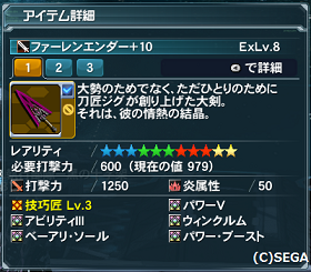 pso20150126_164008_000.png