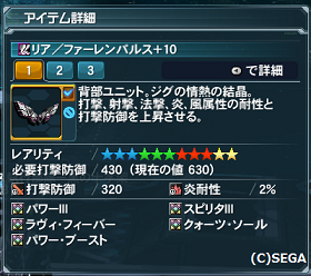 pso20150126_164013_001.png