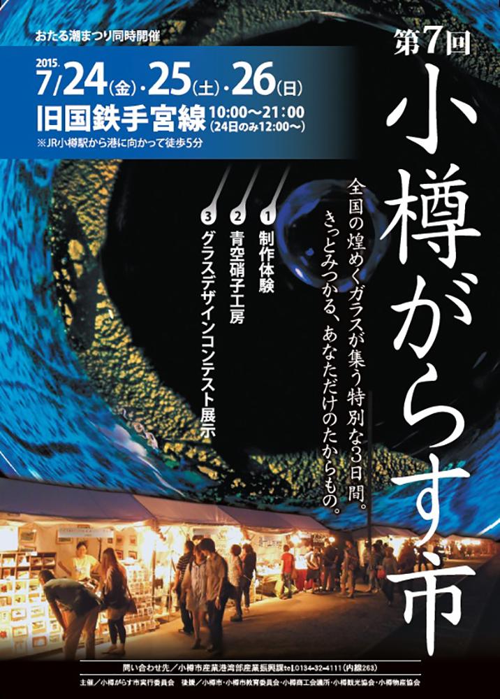 20150724-26_otaru_glass_market_summer7.jpg