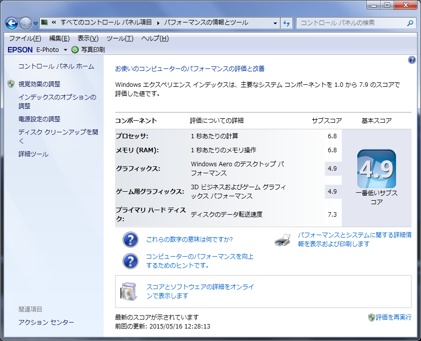 20150607-05_g41_windows_experience.png