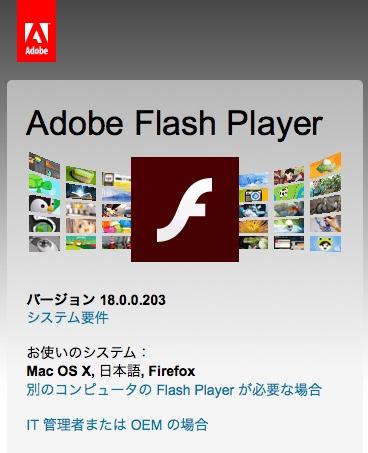 Adobeからもゼロデイ脆弱性修正プログラム公開 すぐにアップデートを!