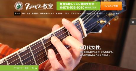 7丁目ギター教室(変換後)