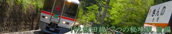 【新作の話】飯田線 豊橋駅~天竜峡駅 (中)