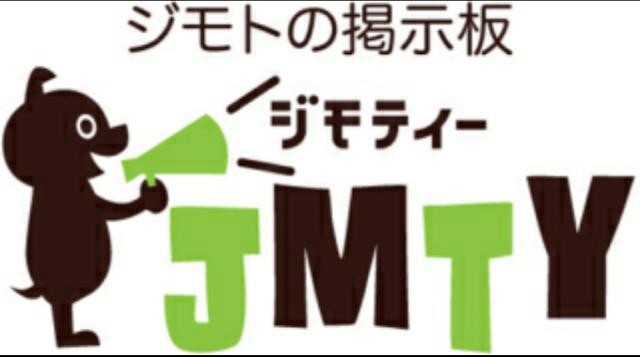 ジモティー 広島