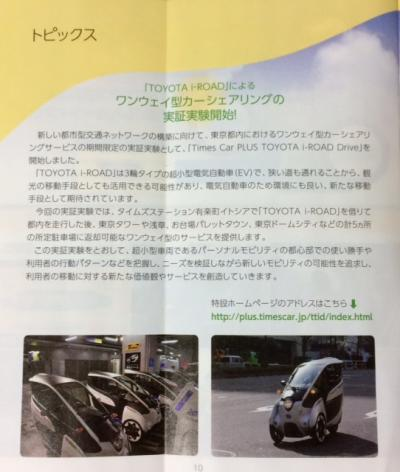 パーク24_2015⑦