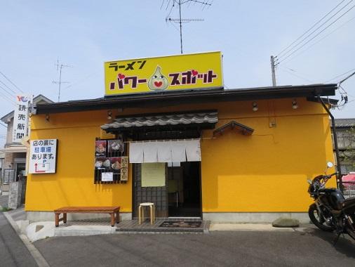 pws-atsugi1.jpg