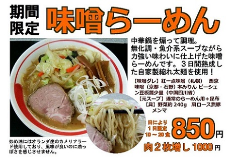 shin-miso1.jpg