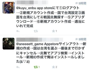 Twitterで台湾炎舞