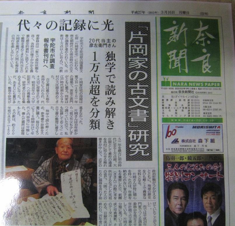 片岡家新聞記事