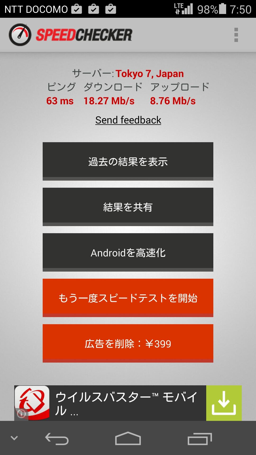 OCN モバイル ONE LTE速度
