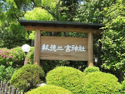 小田原城公園 (2)