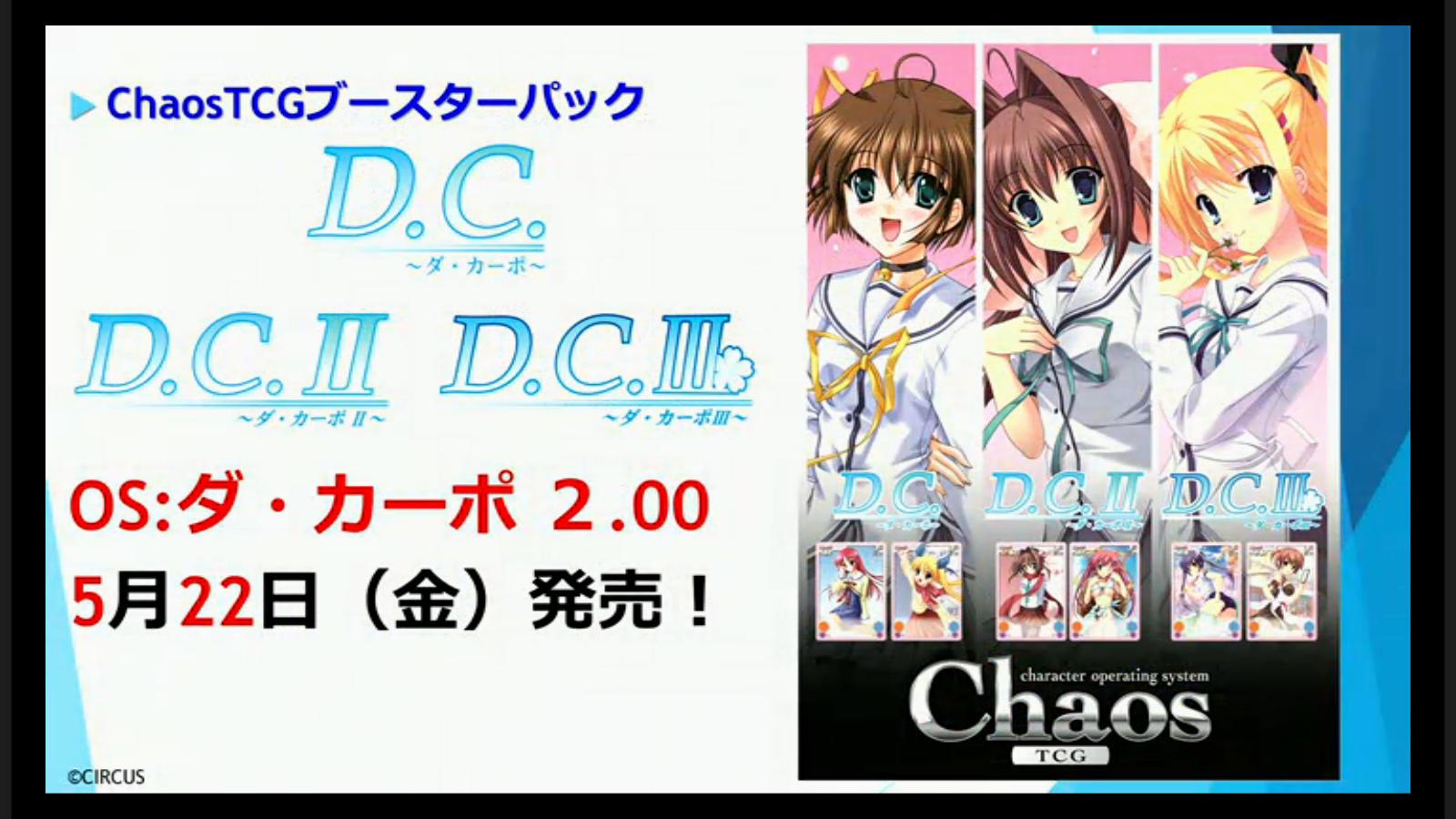 ブースターパック「OS:ダ・カーポ 2.00」