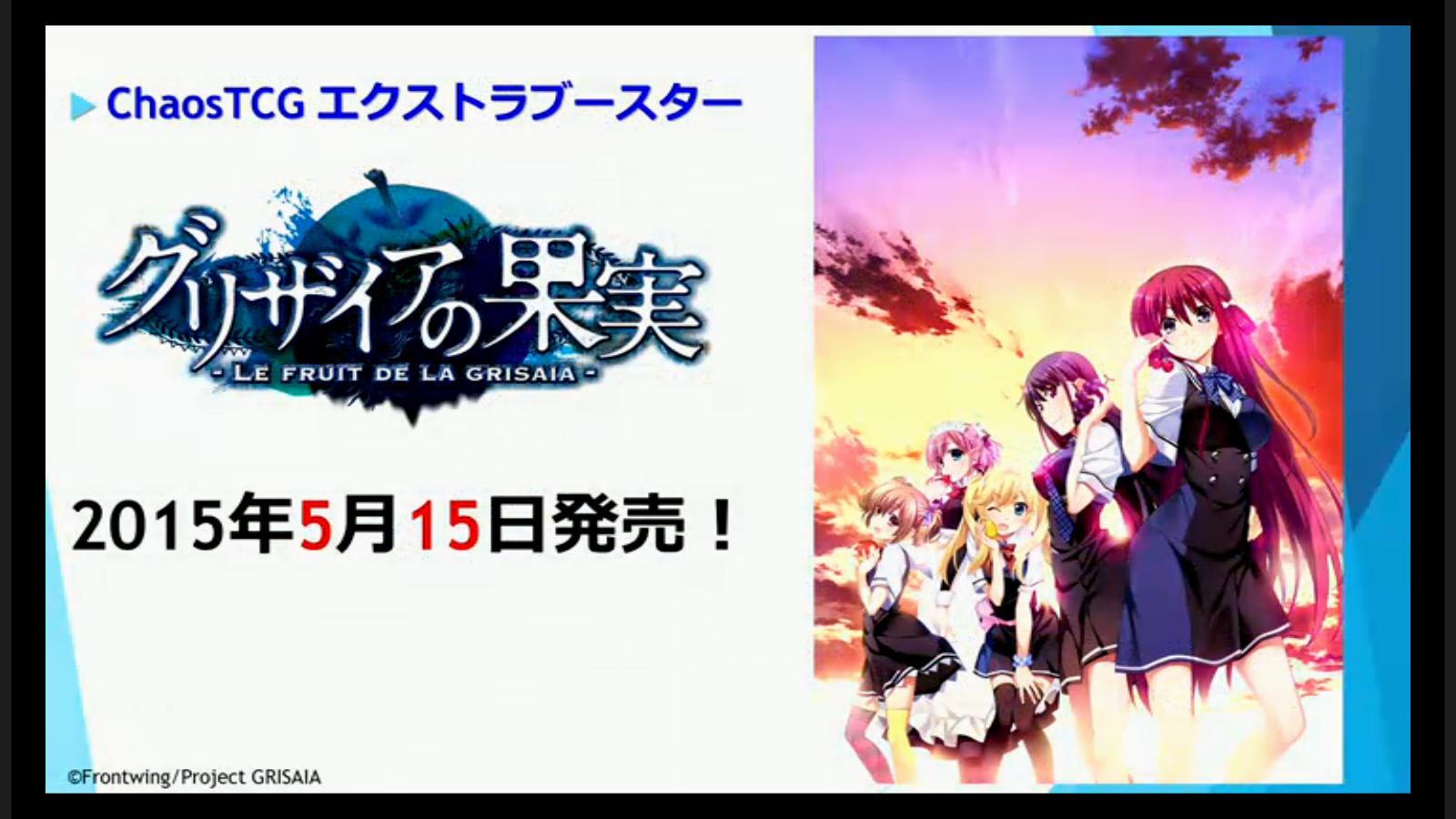 エクストラブースター「グリザイアの果実」2015年5月15日発売!