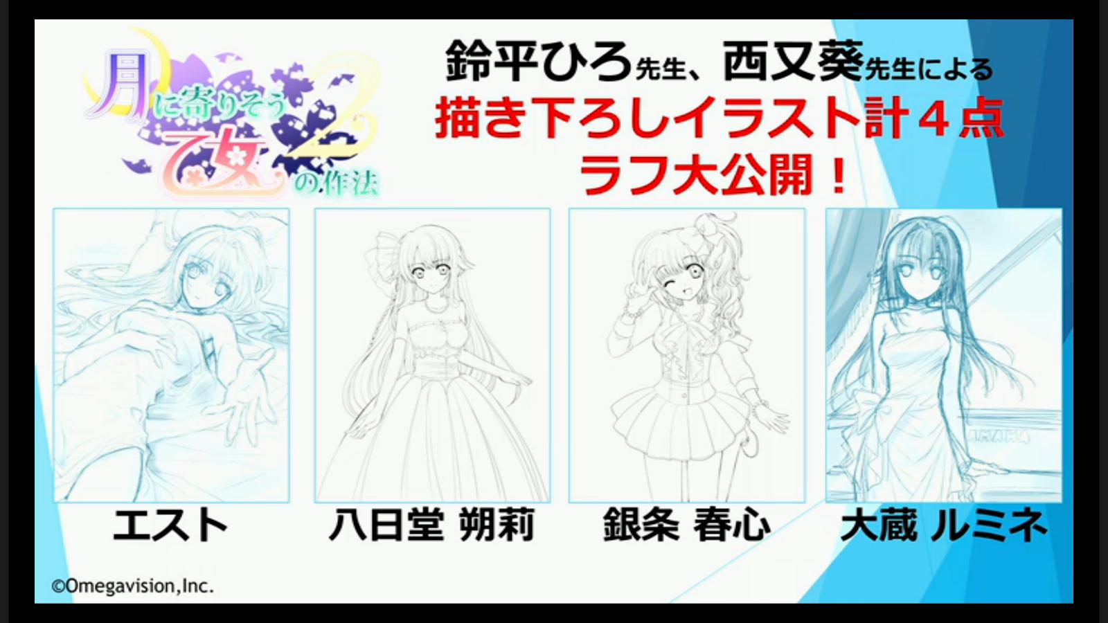 エクストラブースター「月の寄りそう乙女の作法2」鈴平ひろ先生・西又葵先生による描き下ろしイラスト ラフデザイン公開