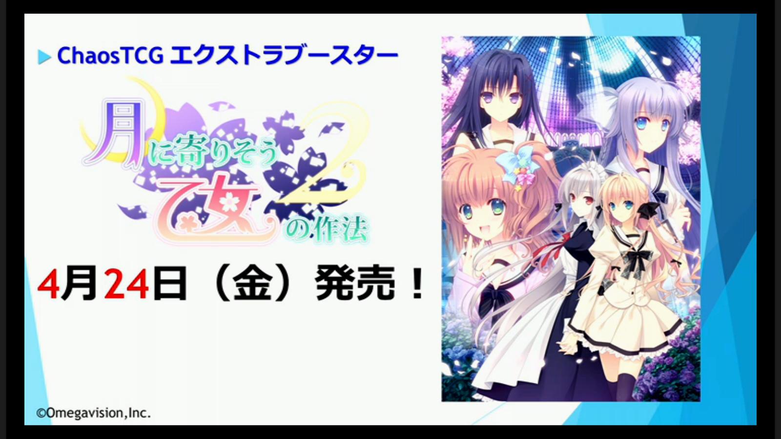 エクストラブースター「月の寄りそう乙女の作法2」4月24日発売