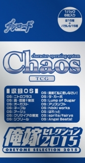 chaos-tcg-booster-oreyome-selection-detail-20150415-jacket.jpg
