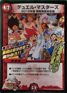 dm-senryaku-happyoukai-2015-poster.png