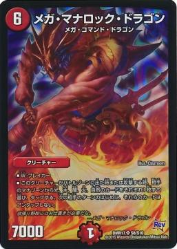 dmr17-s8-s10-mega-manalock-dragon-20150628.jpg