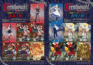 dread-tcg-freepaper-red-20150411-thumb.jpg