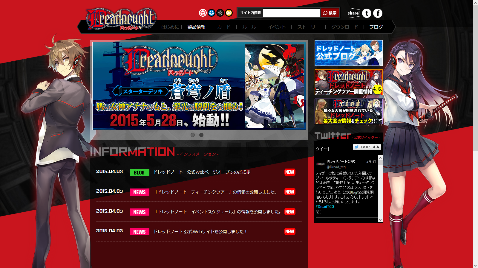 dread-tcg-website-20150403.png