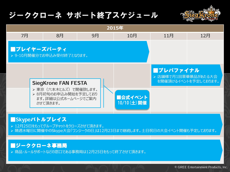 siegkrone-schedule-20150701.jpg