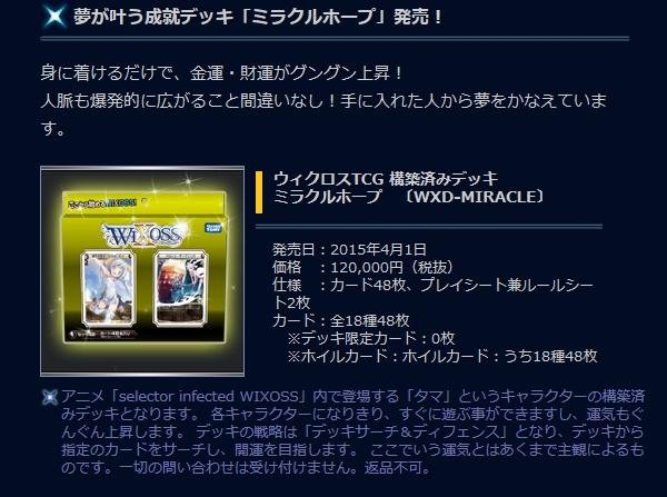 wixoss-april-fool-20150401-1.jpg