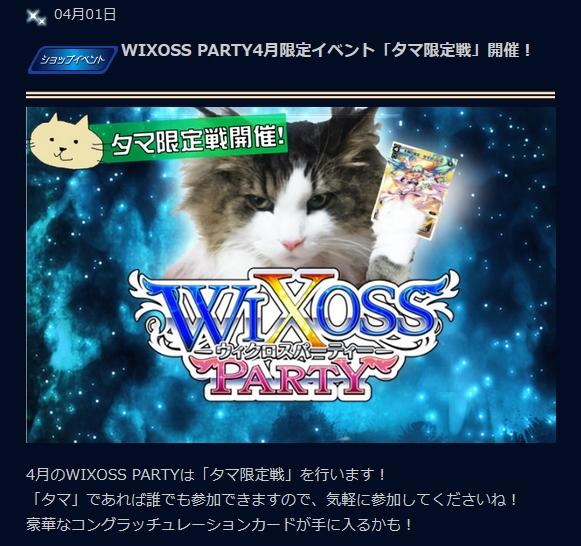 wixoss-april-fool-20150401-3.jpg