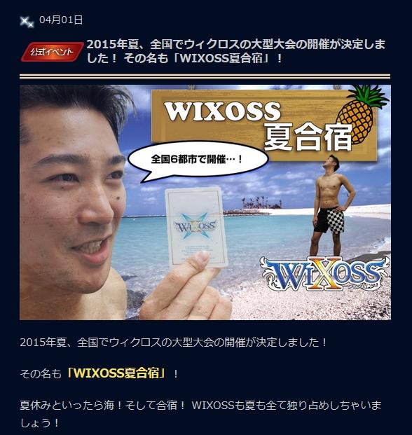 wixoss-april-fool-20150401-4.jpg
