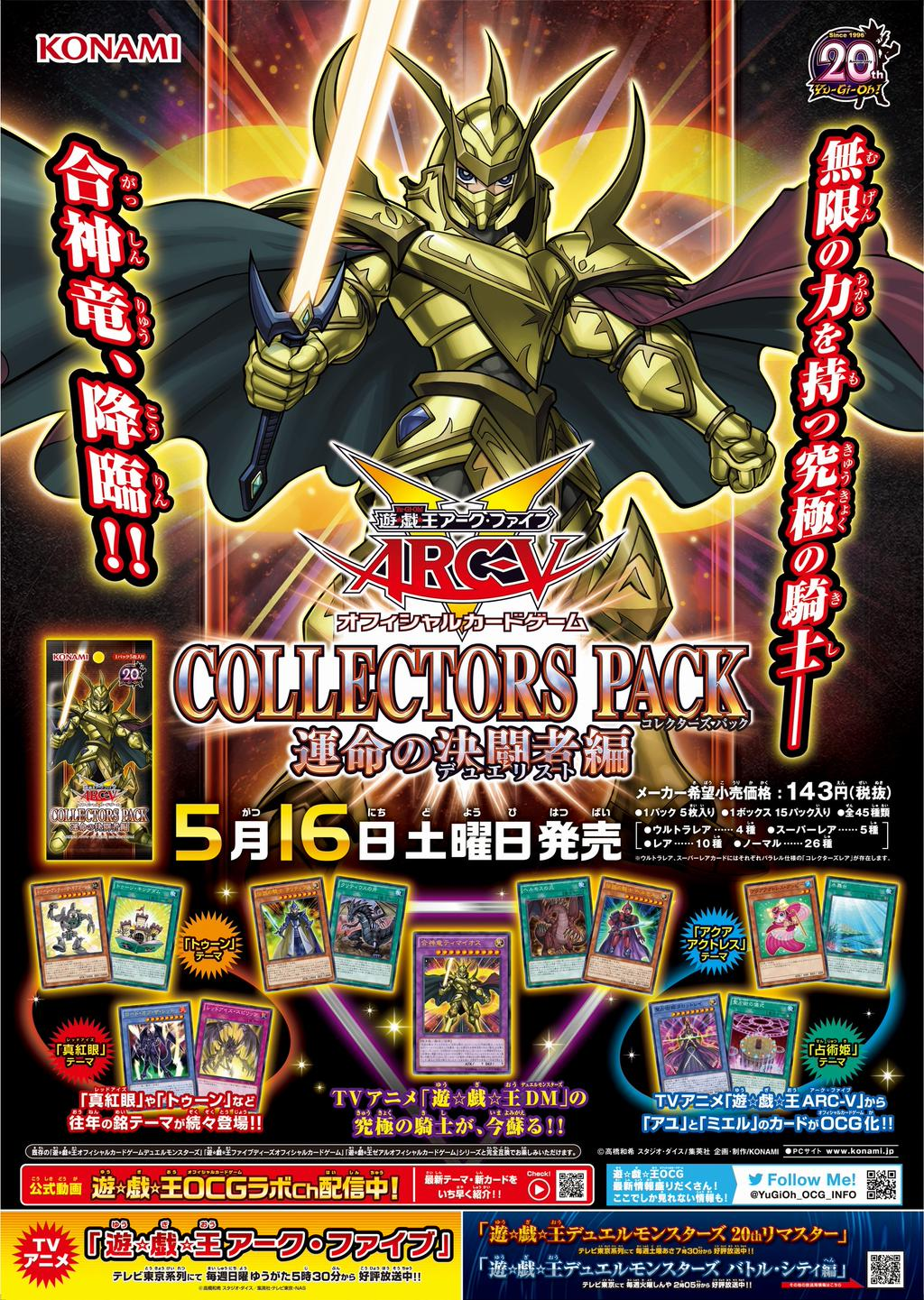 yugioh-cp-destiny-20150423-poster.jpg