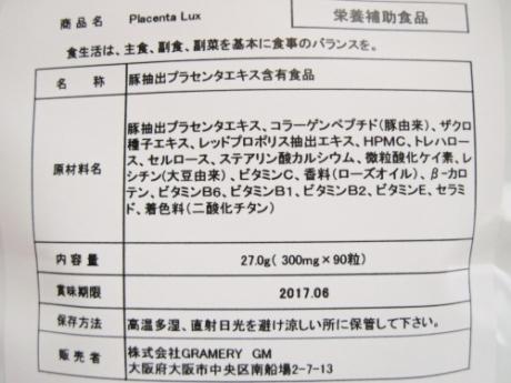 配合量№1で 1ヵ月分が、980円!超高濃度サプリメント【プラセンタLux・ラックス】