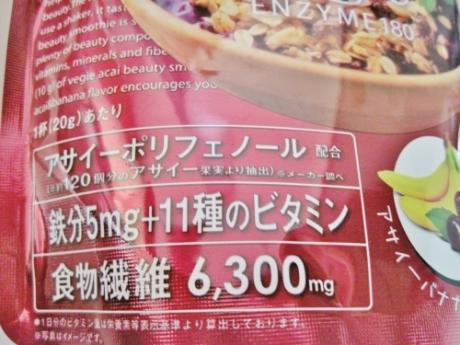 ポリフェノール、鉄分が豊富!ビタミン、ミネラル、食物繊維が摂れる【ベジエ アサイー酵素スムージー】