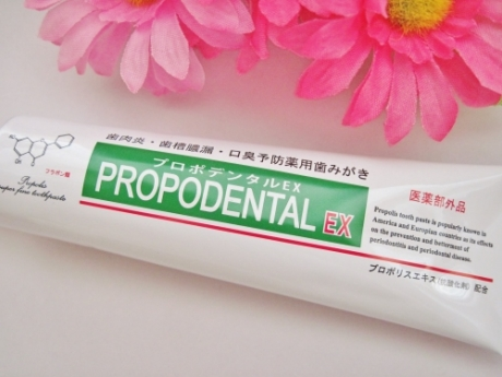 お口の悩みまとめて解決!口臭予防、歯周病専用薬用歯磨き【プロポデンタルEX】