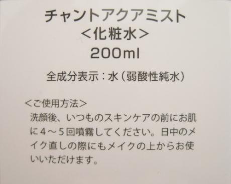 トラブルのない無垢肌に!完全無添加導入・ブースター超純水【チャント アクアミスト】
