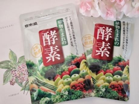 130種類!2年熟成発酵【日本盛 植物生まれの酵素】続けやすく安いから大人気!