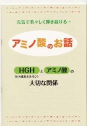 HGH、成長ホルモンで究極の若返り!?【エミシア アミノ酸パーフェクトワン】即効性のあるドリンク!