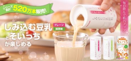 マルサンアイ 豆乳の日キャンペーン3/16まで!+12円で 2種類セットでお得!