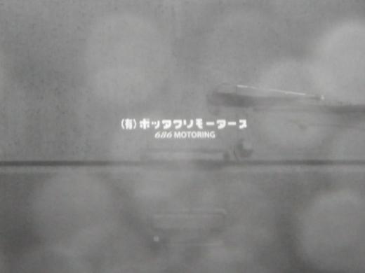 ボッタクリモータース (2)
