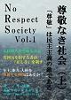 尊敬なき社会(上):表紙