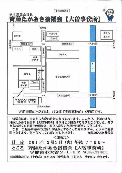斉藤たかあき後援会【大曽事務所】始動!②