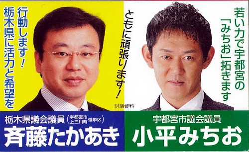 宇都宮市議会議員選挙 最終日!その2①