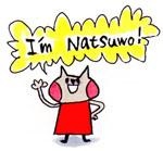 なつを(natsuwo)