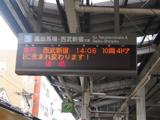 20150410・妙正寺川駅02