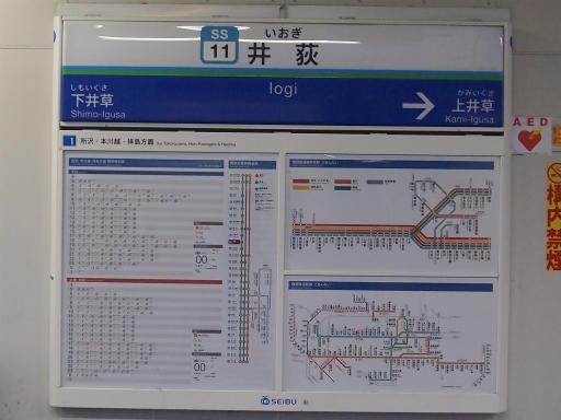 20150410・妙正寺川駅20