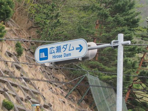 20150503・秩父山梨2-23・広瀬ダム
