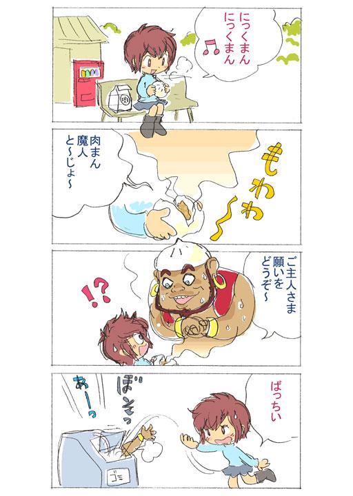 meat_bun03.jpg