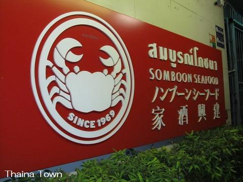 ソンブーン・スリウォン店